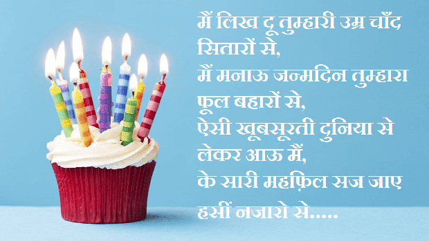 hindi_messages_for_birthday_wish