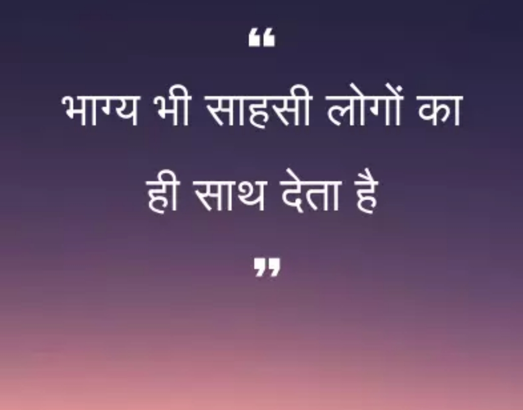 motivational_quotes_in_hindi